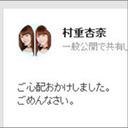 """HKT48村重杏奈の謝罪コメントは運営に消された!? """"ジャニーズ化""""するAKB48Gに、よしりんが苦言"""