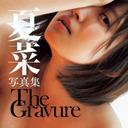 NHK朝ドラで、能年玲奈・杏はブレークしたのに……『純と愛』夏菜の「ほとんど仕事がない」現状