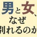 「ホステス呼ぶな!」故・渡辺淳一氏、偲ぶ会の会場選びで夫人がブチ切れた理由