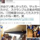 W杯日本戦後の渋谷で痴漢被害多発、逮捕者も……「痴漢100はしてた」若者が仲間の痴漢を自慢か!?