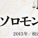 宮部みゆきの巨編『ソロモンの偽証』映画化へ 出演は佐々木蔵之介、夏川結衣、永作博美ら