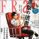 """『進撃の巨人』の""""リヴァイ効果""""で雑誌が大売れ!! オタクを釣る作戦が大成功した「FRaU」"""