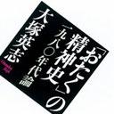 なぜメディアは「アニメのポスター」を報じたのか? 倉敷女児監禁事件の報道を検証する
