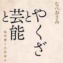 """やくざ、裕次郎、安倍晋太郎、そして池田大作……なべおさみの昭和""""裏""""交遊録"""