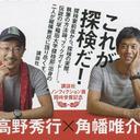 ノンフィクション作家・高野秀行氏と角幡唯介氏が「探検」について語り尽くす!『地図のない場所で眠りたい』