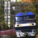 さらば梅田貨物駅……人が乗れない乗り物の裏側に迫った『貨物列車をゆく』