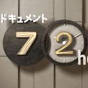 ホームレス、地元を愛するヤンキー、Tバック男……『ドキュメント72時間』が切り取る人生の一瞬