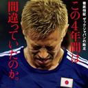 「本田も香川も浮き足立って……」W杯惨敗のサッカー日本代表に、メンタルトレーナー導入の動き