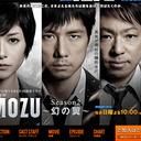 新規加入3万世帯、視聴率も2倍! TBSでは期待外れの『MOZU Season2』がWOWOWにもたらした恩恵