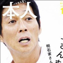 """【W杯】明石家さんまの""""にわかサッカーファン批判""""が痛すぎる!"""