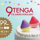 太っ腹!TENGA9周年に iroha mini 999名にプレゼントだっ!!