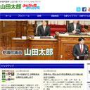 ついに国会議員のサークル参加も実現か? 山田太郎参院議員コミケ会場前演説は大幅拡大で実施予定