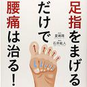 スポーツ界の常識は構造医学の非常識?『足指をまげるだけで腰痛は治る!』