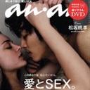 「an・an」が47都道府県の男子のセックスを分析! その信憑性は?