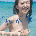 """大島優子、AKB48卒業後初写真集『脱ぎやがれ!』で過激""""手ブラ""""披露も……「下品」「服着やがれ!」の声"""