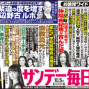 沖縄県知事選を前に、安倍政権への怒り高まる!「民意を無視した国策の押しつけは、民主主義ではない」