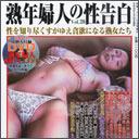 熟女グラビアは青少年に悪影響? 疑問も浮かぶ今月の東京都不健全図書指定