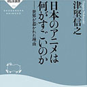『日本のアニメは何がすごいのか』著者・津堅信之に聞いたアニメとアニメーション区別の重要性