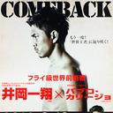 ボクシング井岡一翔 3階級制覇の野望を支える「アマチュア時代の辛酸」と「井岡家の看板」