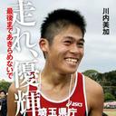 【アジア大会マラソン 銅メダル】市民ランナー・川内優輝の使命感とマラソン愛