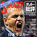 """""""新生""""日本代表の初陣に記者から批判殺到! なぜ、アギーレ監督はメディアに嫌われる?"""
