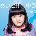 """『明日ママ』出演のせいで……? 芦田愛菜がイトーヨーカドーで""""ドサ回り""""三昧のワケ"""