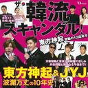嫌韓でも人気のK-POP!国策化で韓国芸能界の性犯罪にメスは入るのか