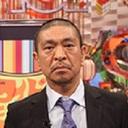 『ワイドナショー』松本人志の「週刊誌は下衆」発言は過剰反応だ!
