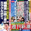 朝日新聞を打ち負かした週刊誌に、元名物編集長が苦言「他山の石として襟を正せよ」
