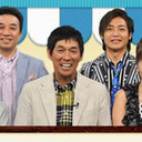 """さんま、ナイナイ、ウッチャンのバラエティ終了へ……ドラマ全滅のTBS、小ネタ番組で""""家族""""を取り込めるか?"""