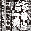 自民・石破茂幹事長、集団的自衛権について首相と「とことん話して」いなかったという驚き