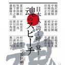 日本の歴史を大きく変えたアメージングトーク集!『日本人の誇りを呼び覚ます魂のスピーチ』