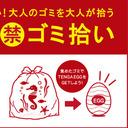 江の島でゴミ拾いしたらTENGAがもらえるよ! 「海さくら18禁ゴミ拾い」開催!!