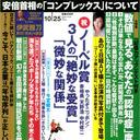 【ノーベル物理学賞】テレビが報じない、青色LEDをめぐる日本人3人の確執と和解