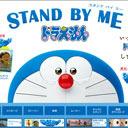 『STAND BY ME ドラえもん』まさかの大ヒット! その人気の秘密をオタ的目線で分析