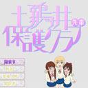 「『けいおん!』を意識した萌え4コマ」!? 謎のウェブアニメ『土鶸井先輩保護クラブ』の正体