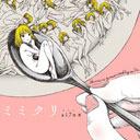 「10代の少年少女がエログロに目覚めてくれたら」 話題作『ミミクリ』の作者・ai7nに迫る