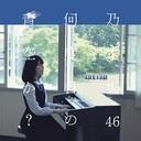 乃木坂46、歴代センターの系譜を振り返る 彼女たちはなぜセンターに選ばれたのか?