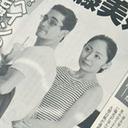 """安藤美姫、新恋人との密会発覚! """"友達以上""""を物語る3枚のキス写真"""