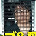 """避妊薬常用まで! 栩内香澄美被告が法廷でASKAとの""""濃厚セックス""""を赤裸々証言した理由"""