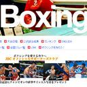 """日本ボクシング界が""""暴力団排除""""徹底強行へ! 厳格「誓約書」提出できない関係者は誰だ!?"""