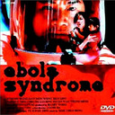 """エボラ出血熱問題で、超B級""""最低""""映画『エボラシンドローム』DVDの中古価値が急騰中!?"""