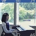 新曲は乃木坂46が42万枚、浜崎あゆみ3,000枚……嵐・吉高の司会が決まった『紅白』の行方