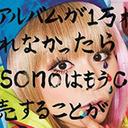 misonoが主催する「B型の会」がコワすぎる! B型日本人女子は面倒くさいは本当だった?