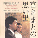 高円宮典子女王結婚に隠された意味…出雲大社には朝廷を祟る怨霊が!?