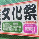 """1日所長の篠田麻里子よ、どこにいた!? 年に一度の刑務所文化祭で""""刑務所の中""""を体験してきた"""
