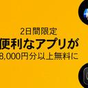 総額8,000円以上が、なんと無料に! Amazon Androidアプリストアが熱すぎる!!