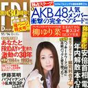 米沢瑠美のヌード載せた「フライデー」にAKB運営が版権引き上げの恫喝