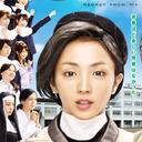 クドカンの確信犯か!? TBS系ドラマ『ごめんね青春!』謝罪騒動の舞台裏
