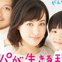吹石一恵主演『ママとパパが生きる理由。』視聴率5.6%の低発進……「重い」「つらい」目を背ける人たち